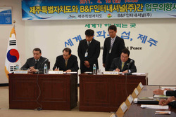 COMMERCIAL AGREEMENT BETWEEN 'JEJU' GOVERMENT AND MR K.M.SONG IN SOUTH KOREA.